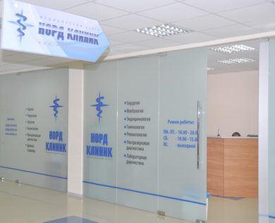 Клиника флебологии Vascul Сlinic в Дмитрове