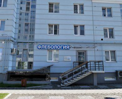 Vascul Сlinic в Рязани