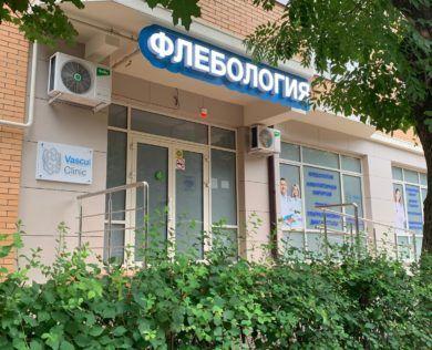 Клиника флебологии Vascul Сlinic в Ессентуках