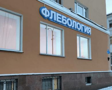 Vascul Сlinic в Мурманске