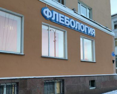 Лечение варикоза в Мурманске