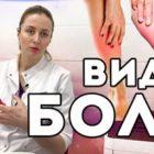 4 вида боли в ногах